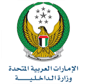 Emirates Ministry of Interior