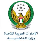 Emirates Ministry of Interior