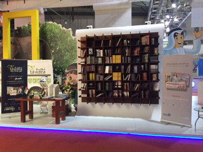 our participation in the Sharjah International Book Fair 2017