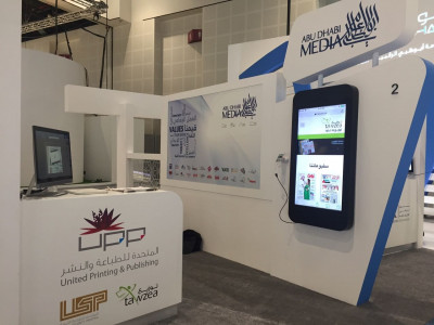 our participation in the Gitex Technology week 2017
