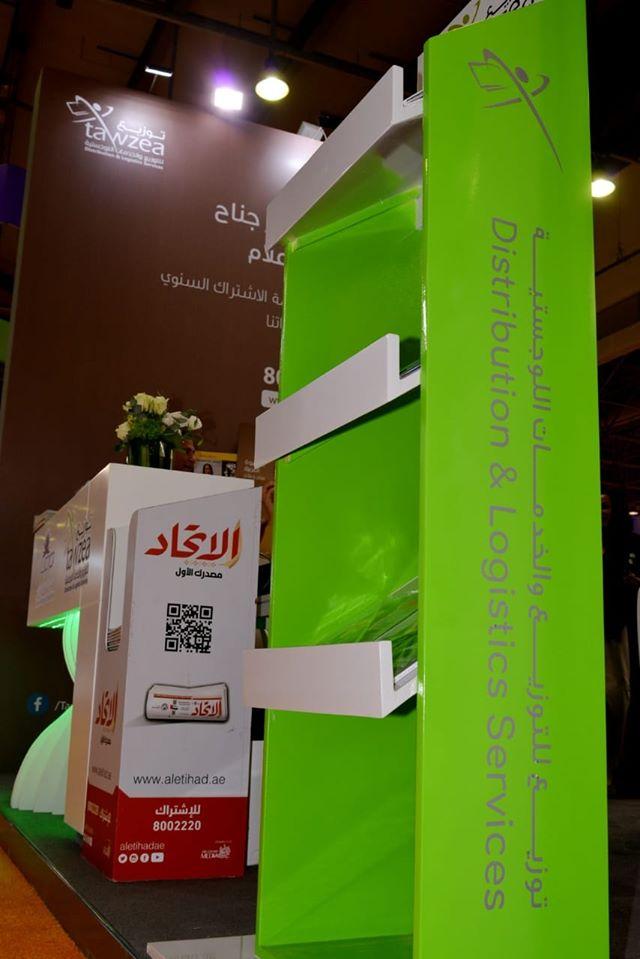 Sharjah International Book Fair 2019