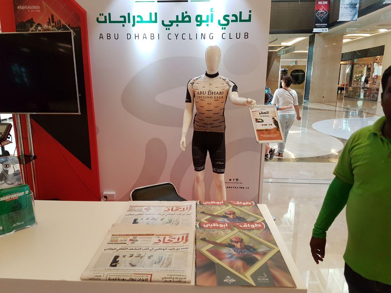 مشاركتنا بفاعليات طواف أبوظبي  2018