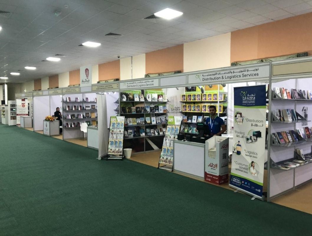 Al Dhafra Book Fair 2019