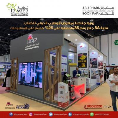 معرض أبوظبي الدولي للكتاب 2019