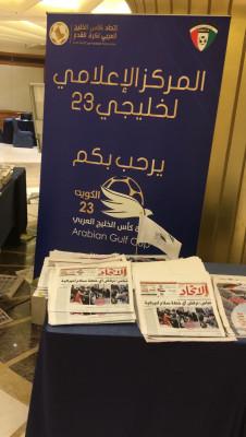 مشاركة شركة توزيع ببطولة كأس الخليج العربي ٢٣ في الكويت