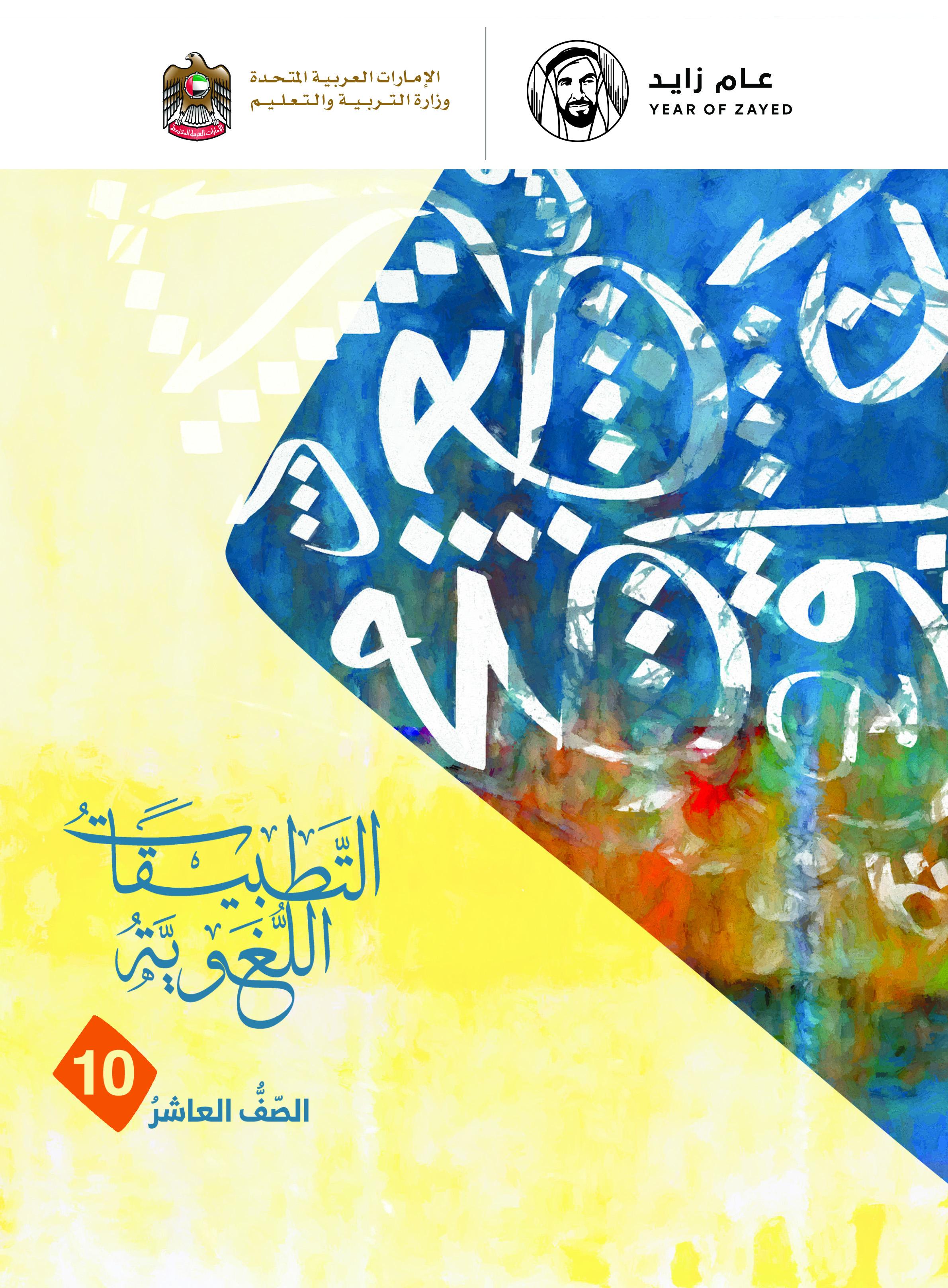 اللغة العربية للصف العاشر - التطبيقات اللغوية