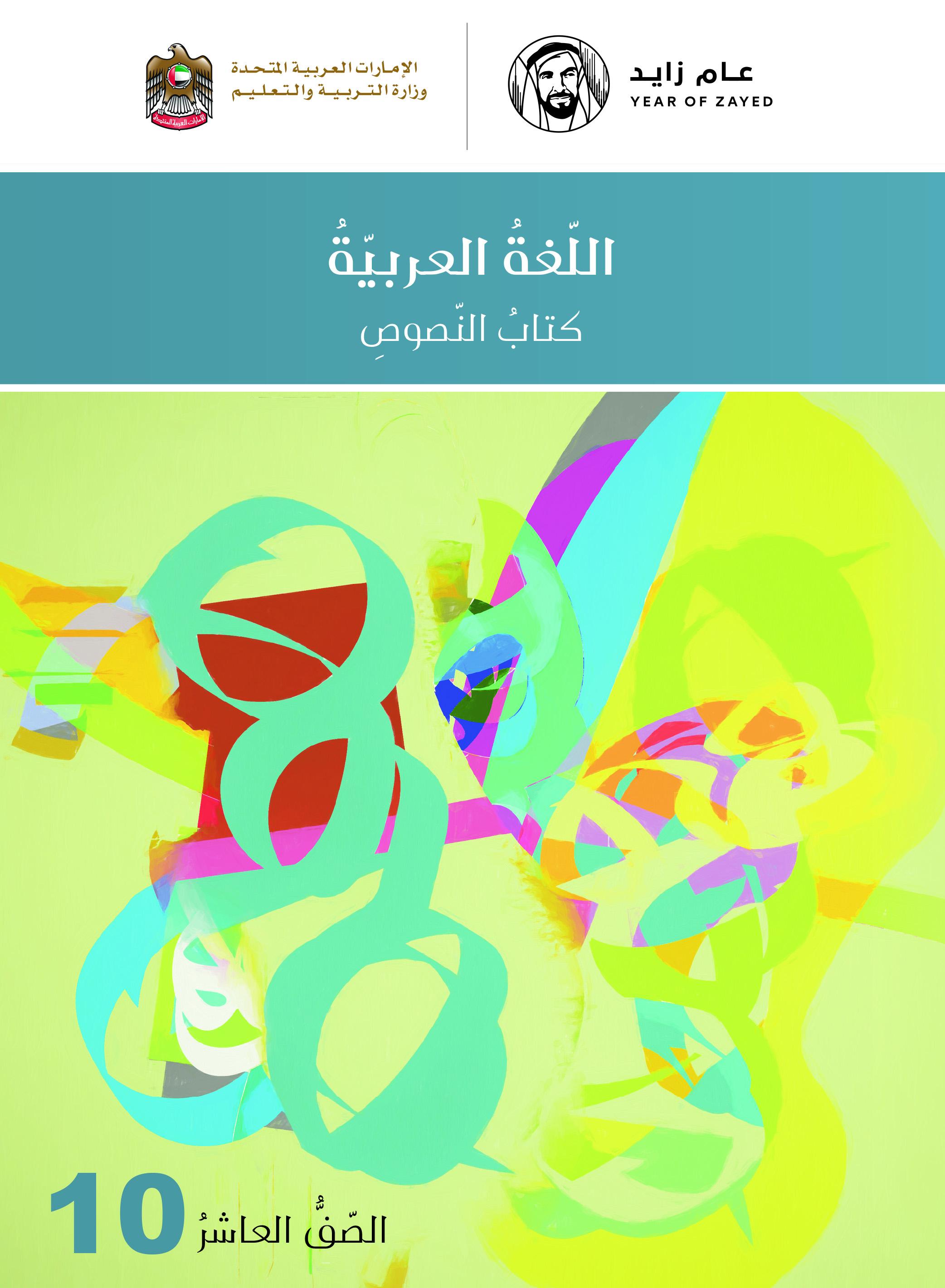 اللغة العربية للصف العاشر - كتاب النصوص