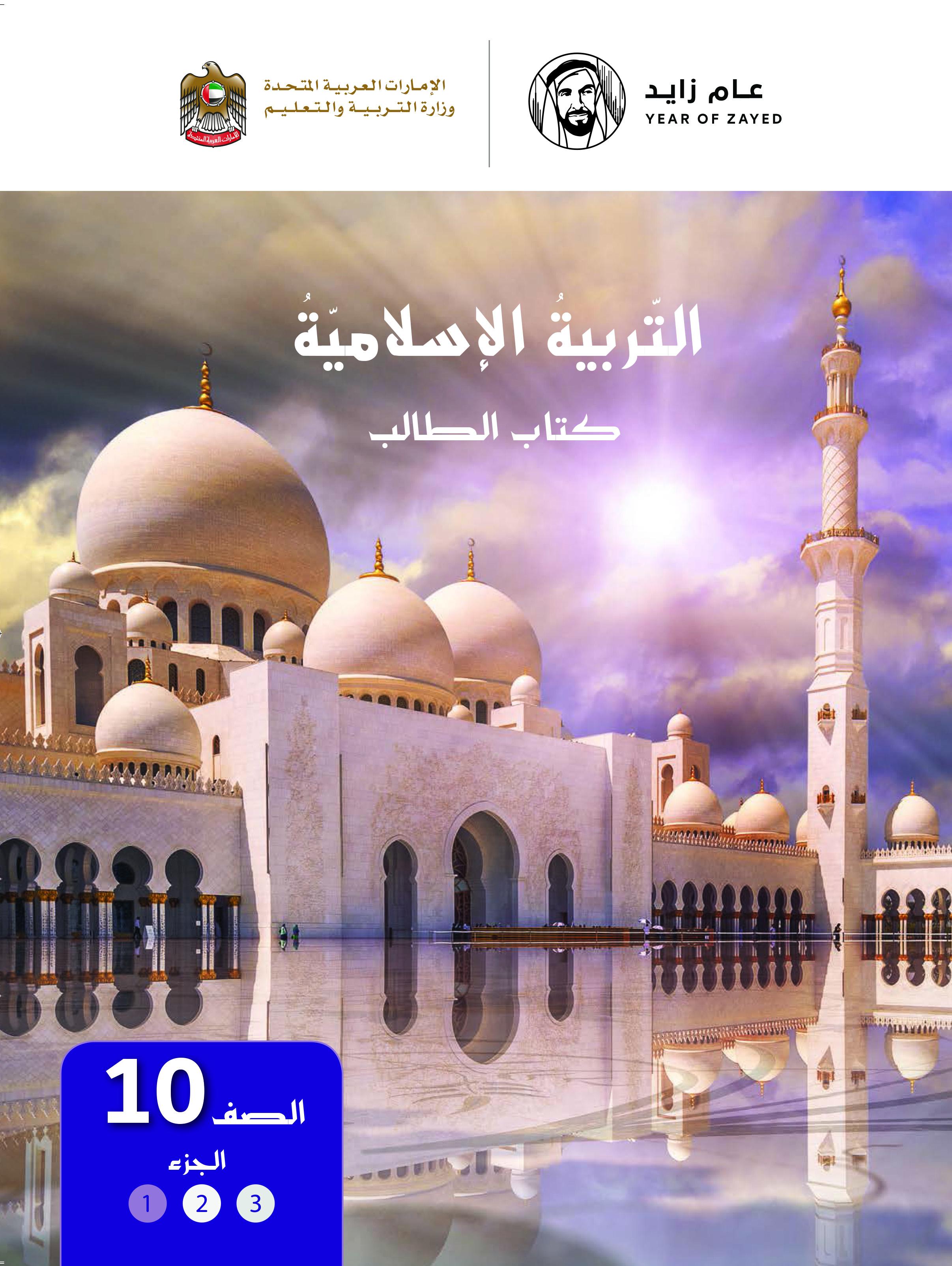 التربية الإسلامية - كتاب الطالب - الصف العاشر - الجزء الأول