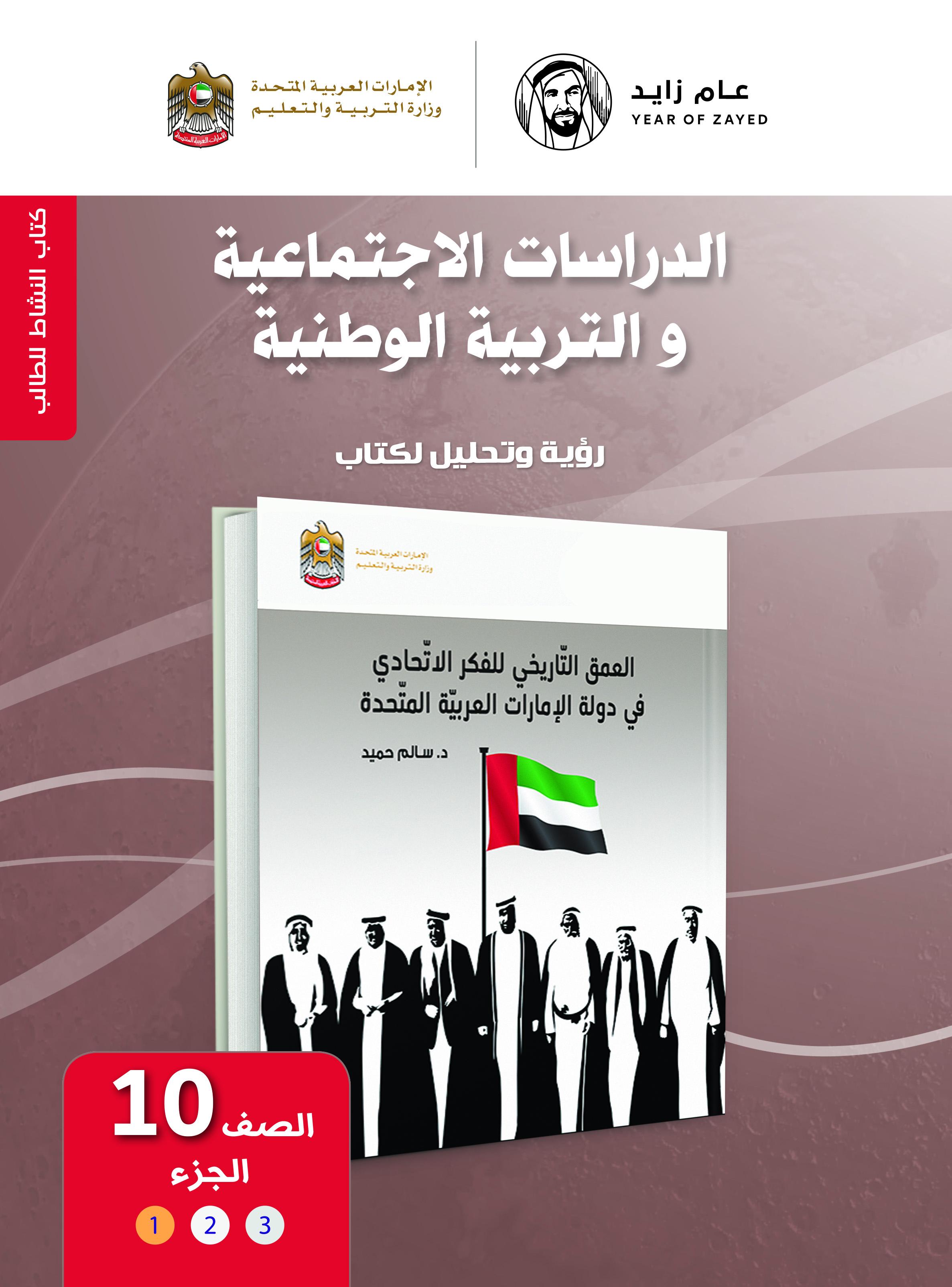 الدراسات الاجتماعية و التربية الوطنية - كتاب النشاط للطالب - الصف العاشر - الجزء الأول