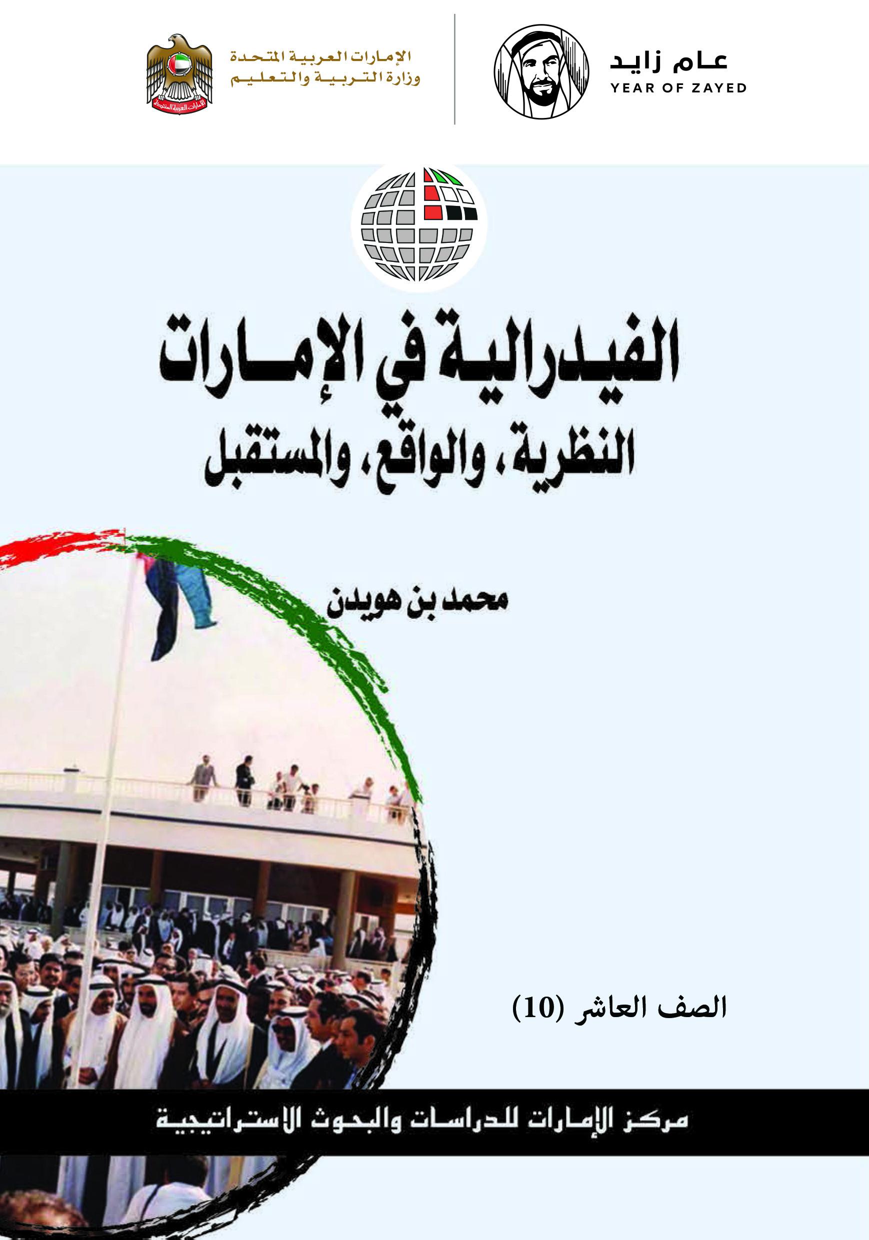 الدراسات الاجتماعية و التربية الوطنية كتاب العام الفيدرالية