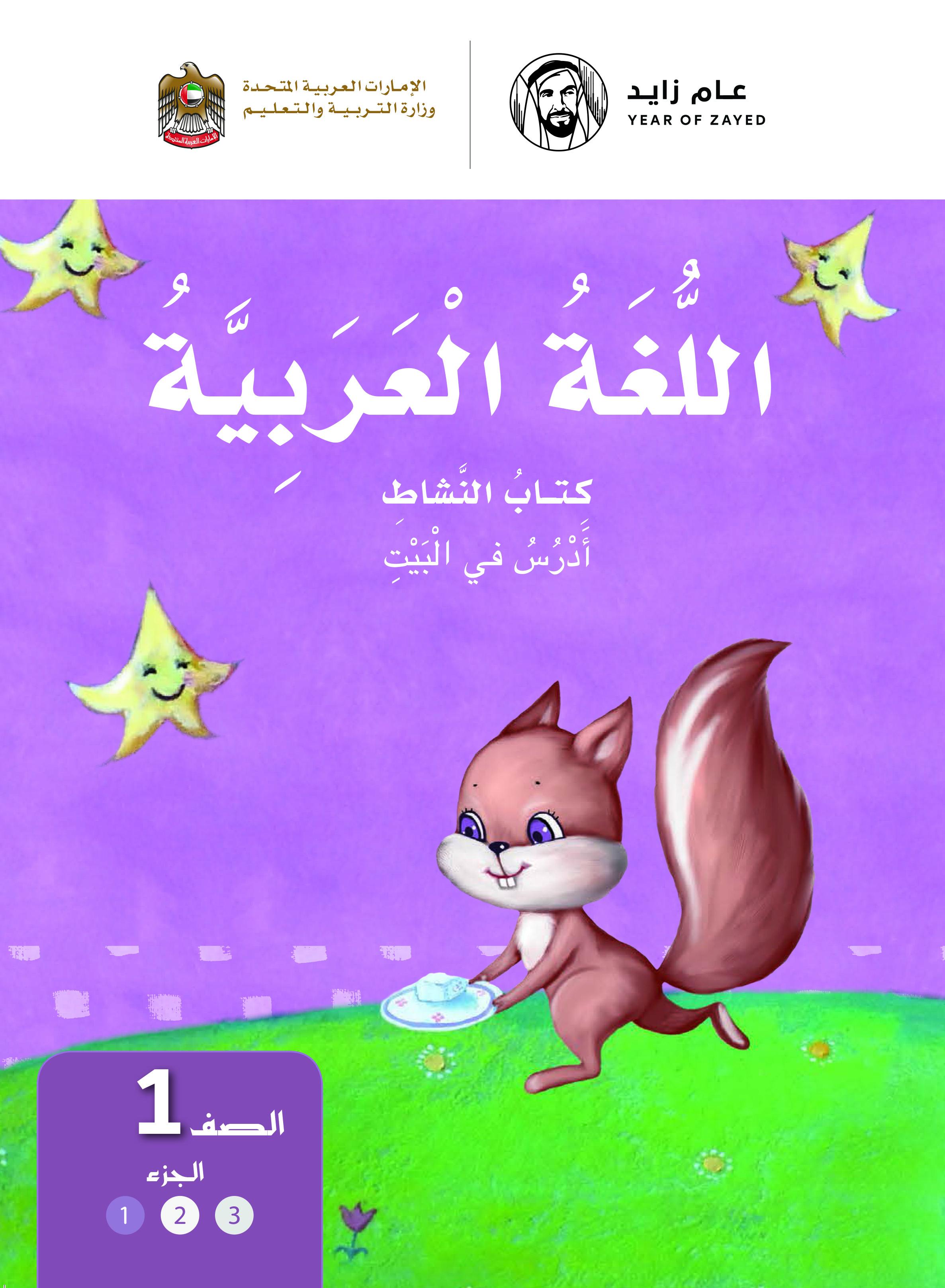 اللغة العربية للصف الأول كتاب أدرس في البيت - الجزء الأول