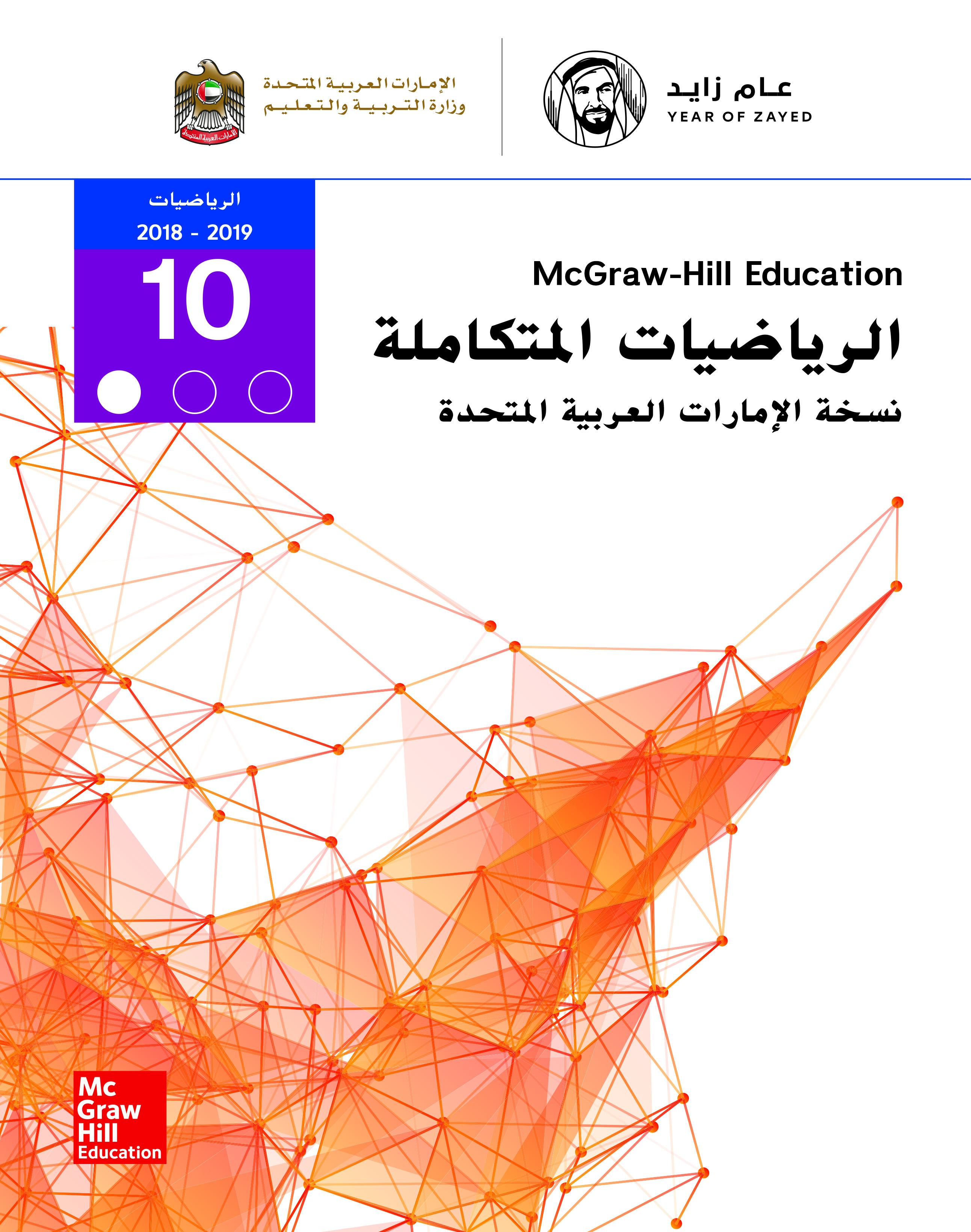 الرياضيات المتكاملة - كتاب الطالب - الصف العاشر العام - الجزء الأول