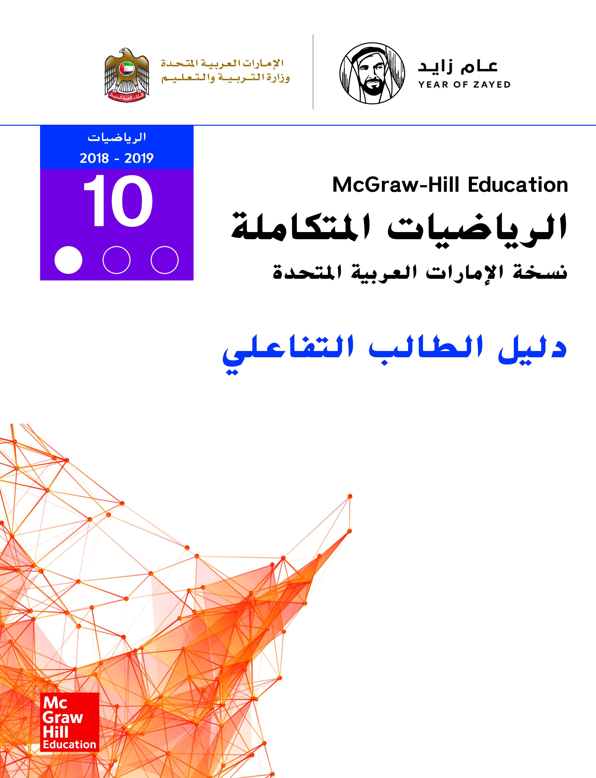 الرياضيات المتكاملة - دليل الطالب التفاعلي -كتاب الطالب - الصف العاشر العام - الجزء الأول