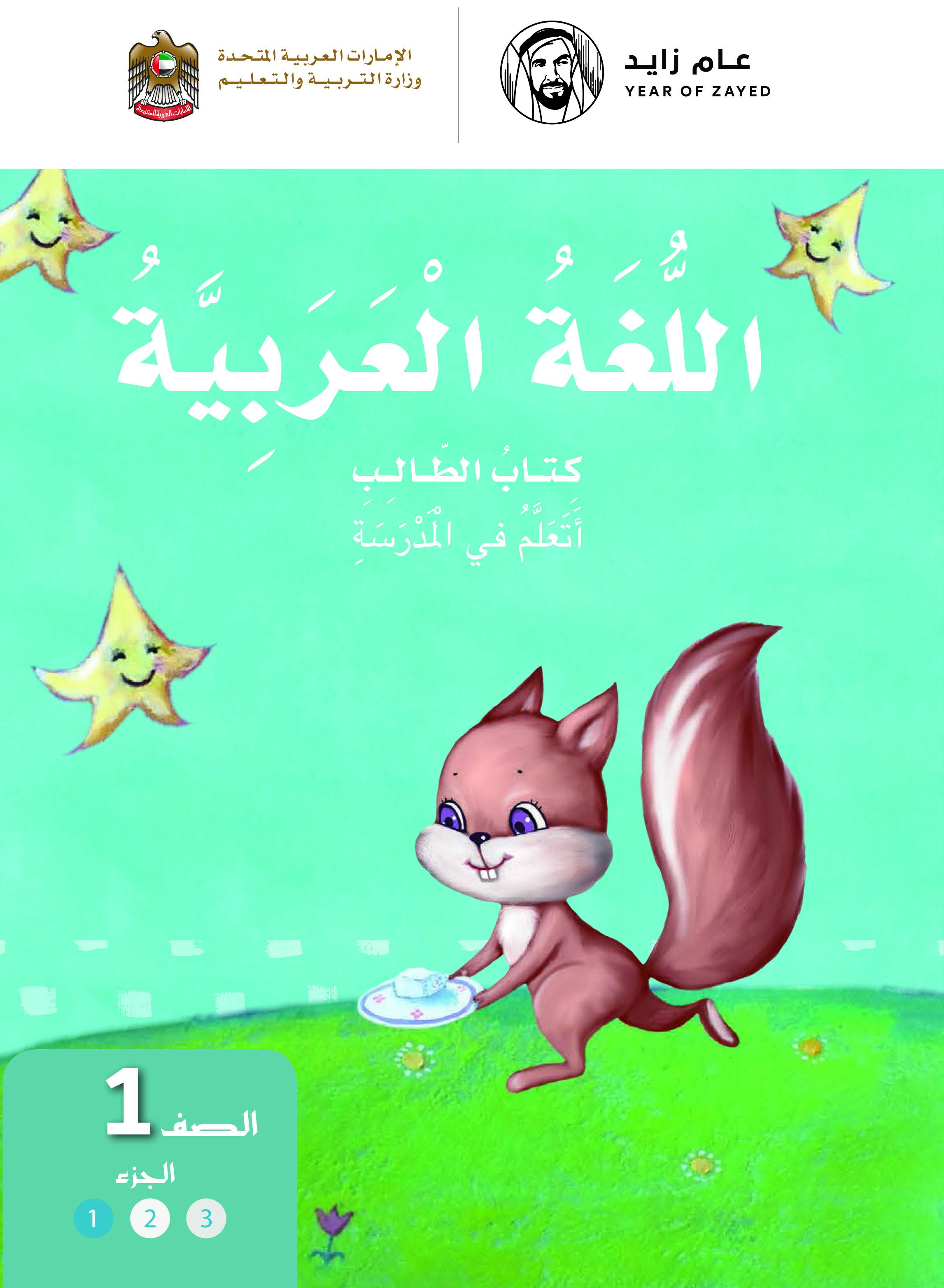 اللغة العربية للصف الأول كتاب أتعلم في المدرسة - الجزء الأول