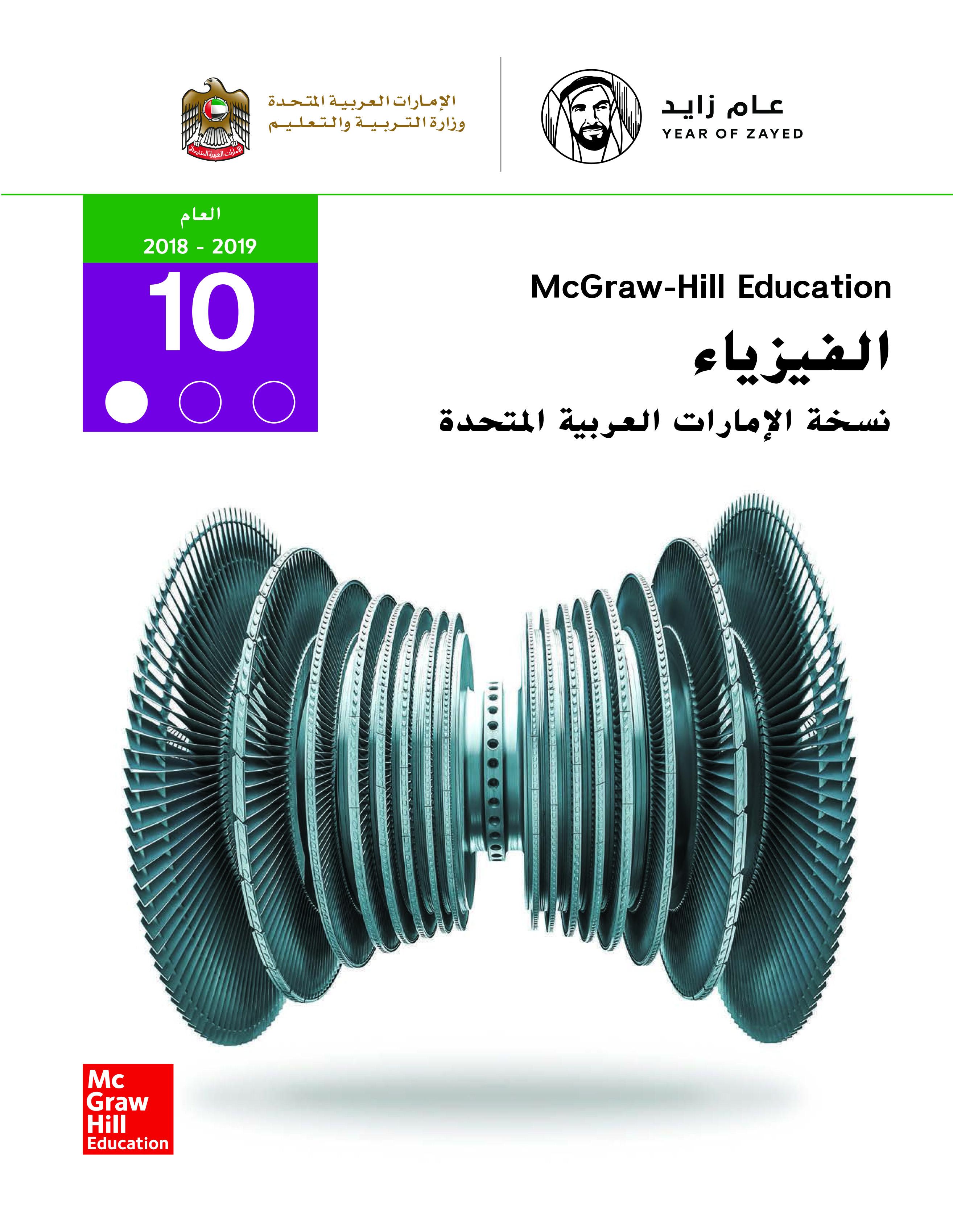 الفيزياء - كتاب الطالب - الصف العاشر العام  - الجزء الأول