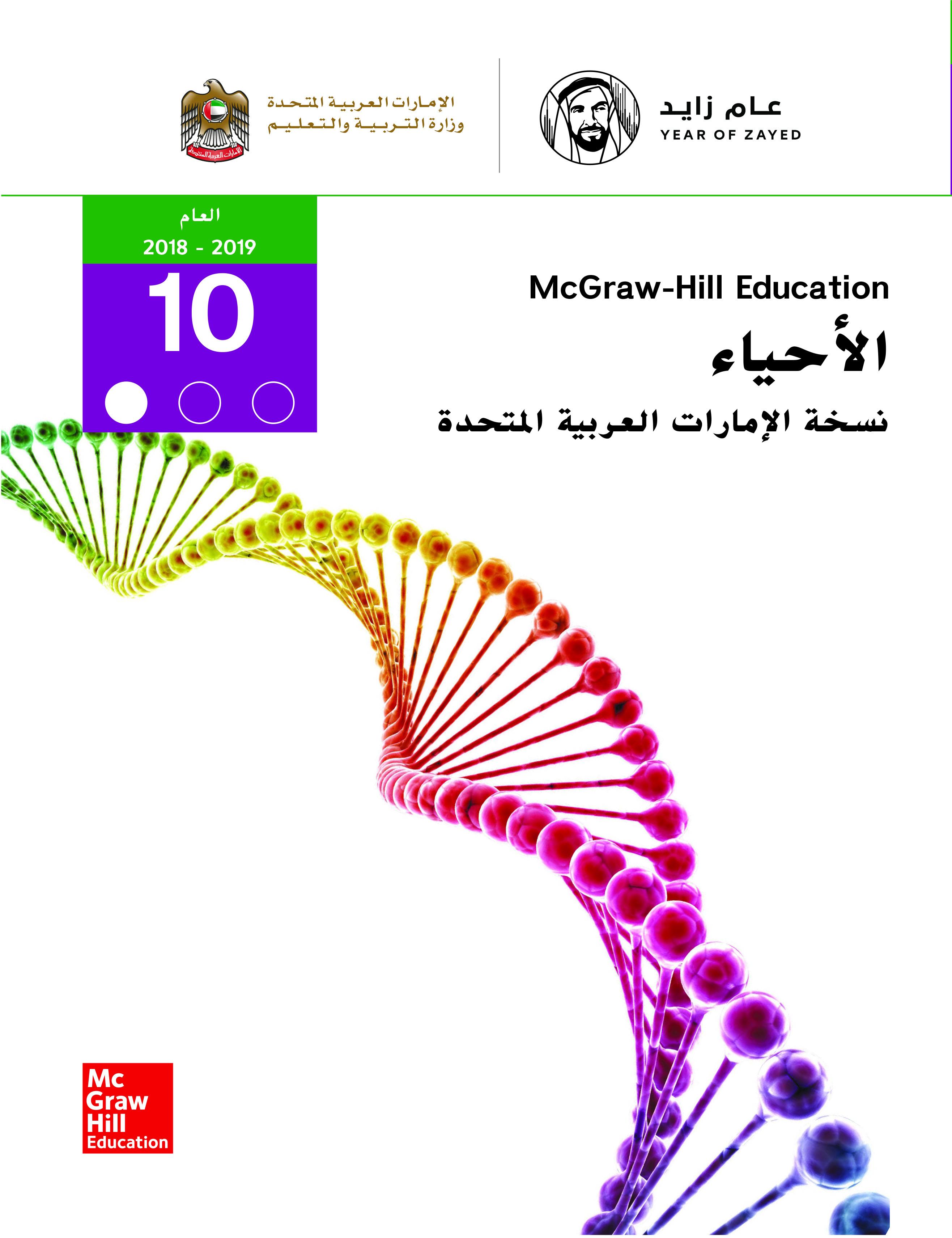 علوم الحياة - كتاب الطالب - الصف العاشر العام  - الجزء الأول