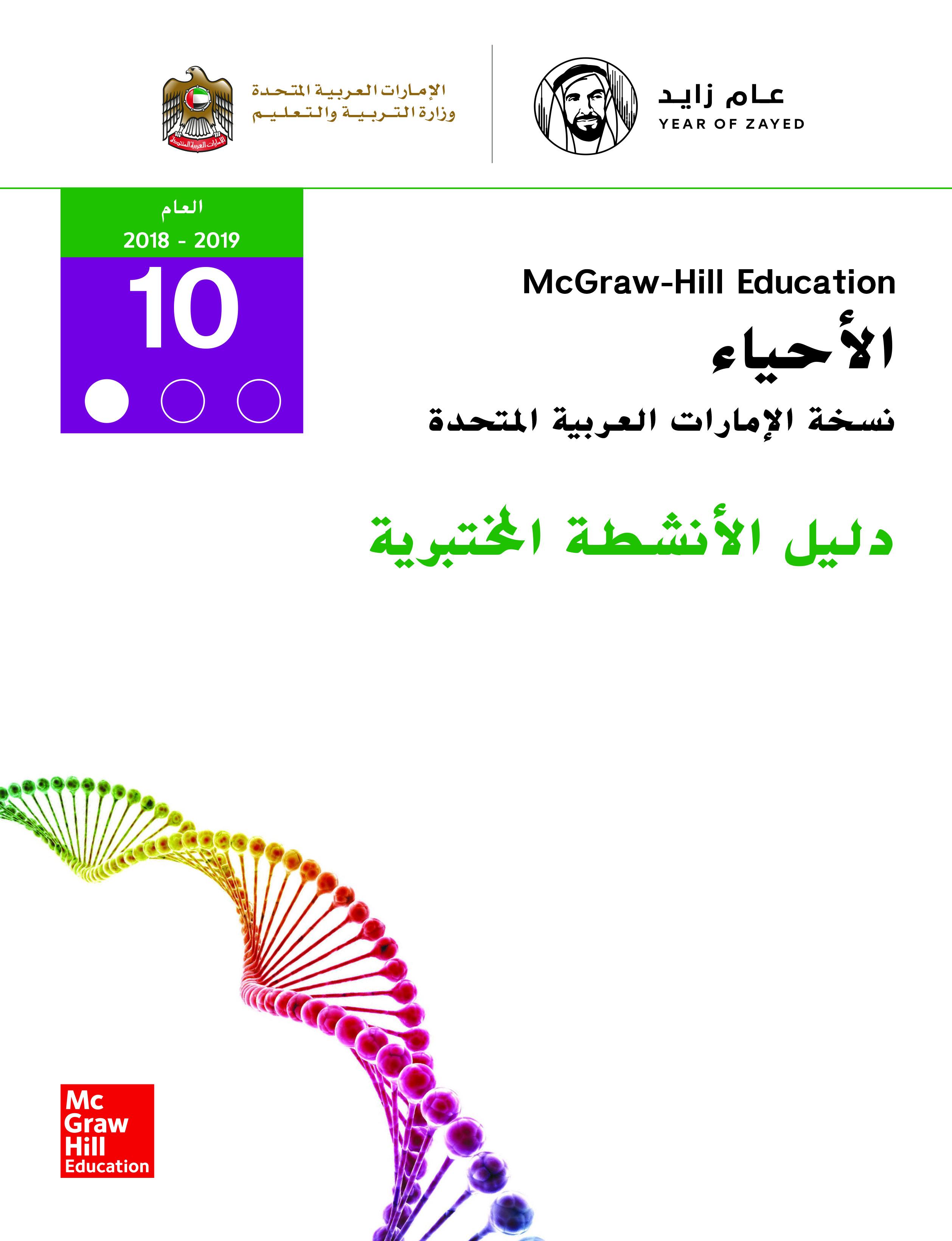 علوم الحياة- دليل الأنشطة المختبرية - كتاب الطالب - الصف العاشر العام  - الجزء الأول