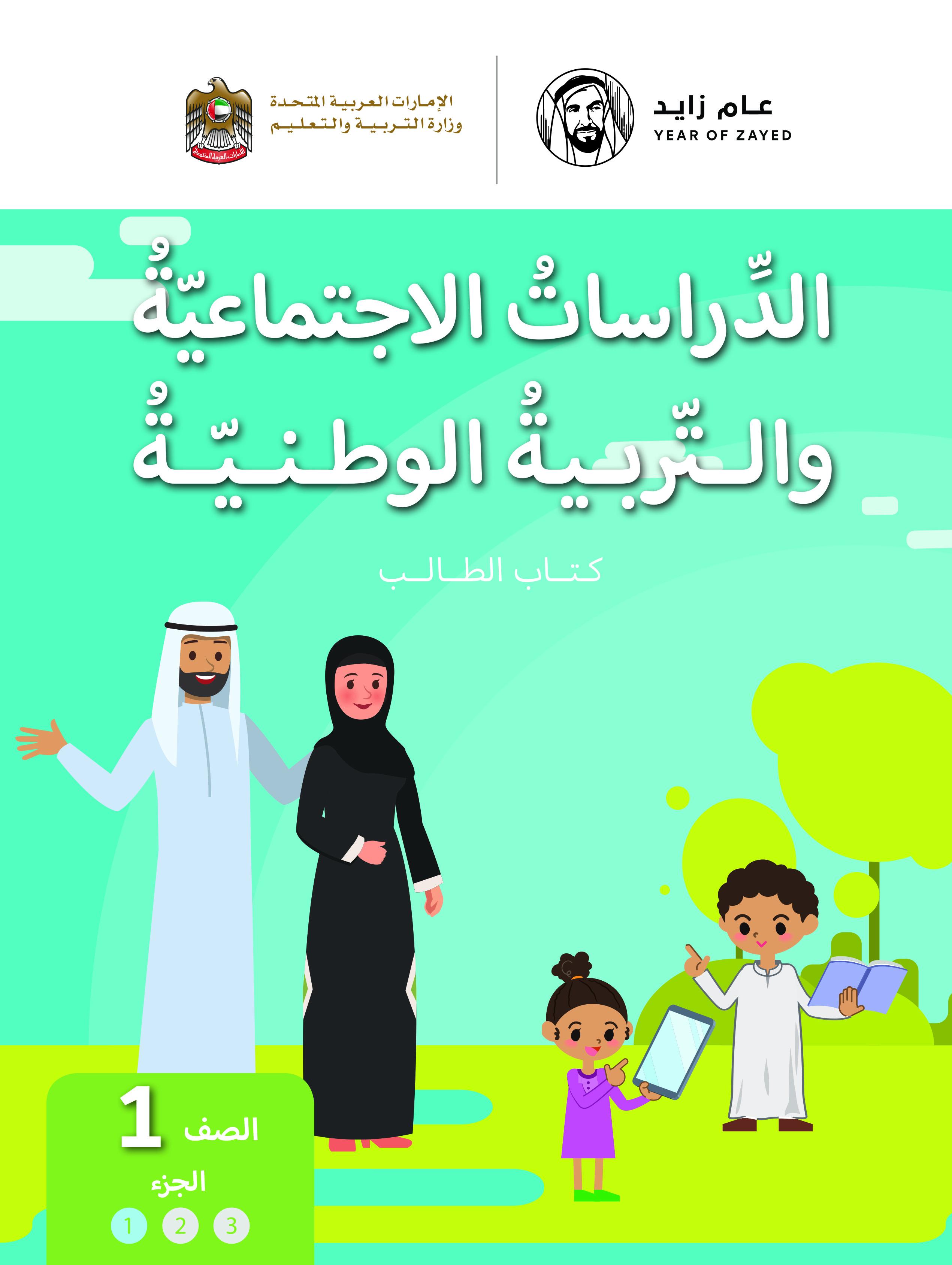 الدراسات الاجتماعية و التربية الوطنية - كتاب الطالب - الصف الأول - الجزء الأول