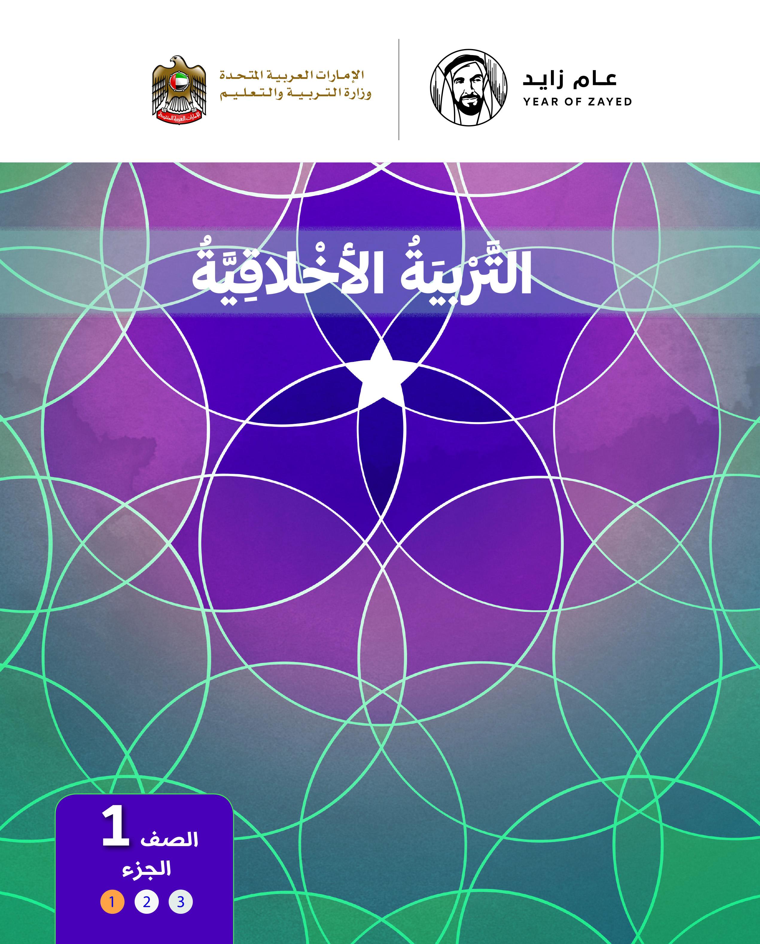 التربية الأخلاقية - كتاب الطالب - الصف الأول - الجزء الأول