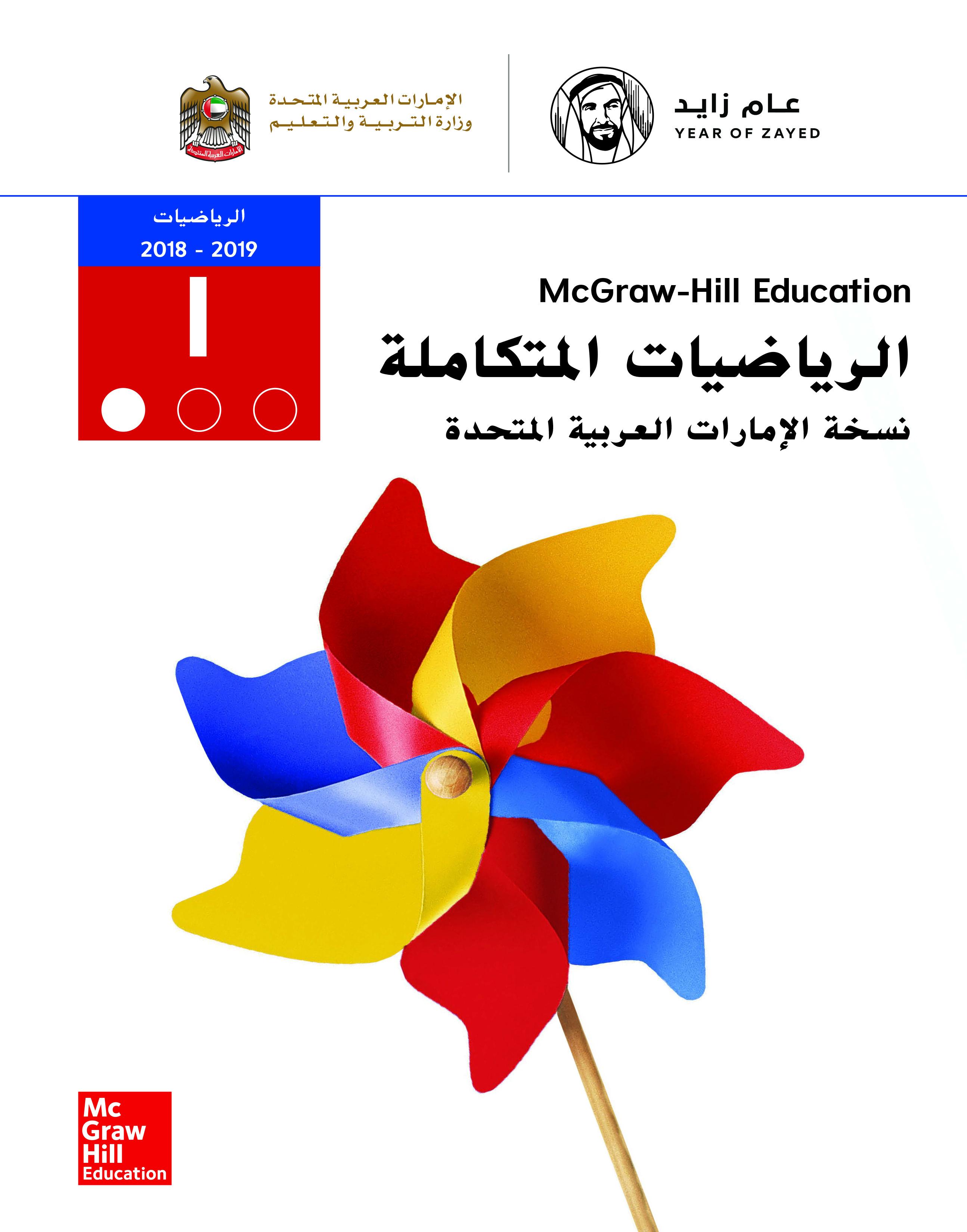 الرياضيات المتكاملة - كتاب الطالب - الصف الأول - الجزء الأول