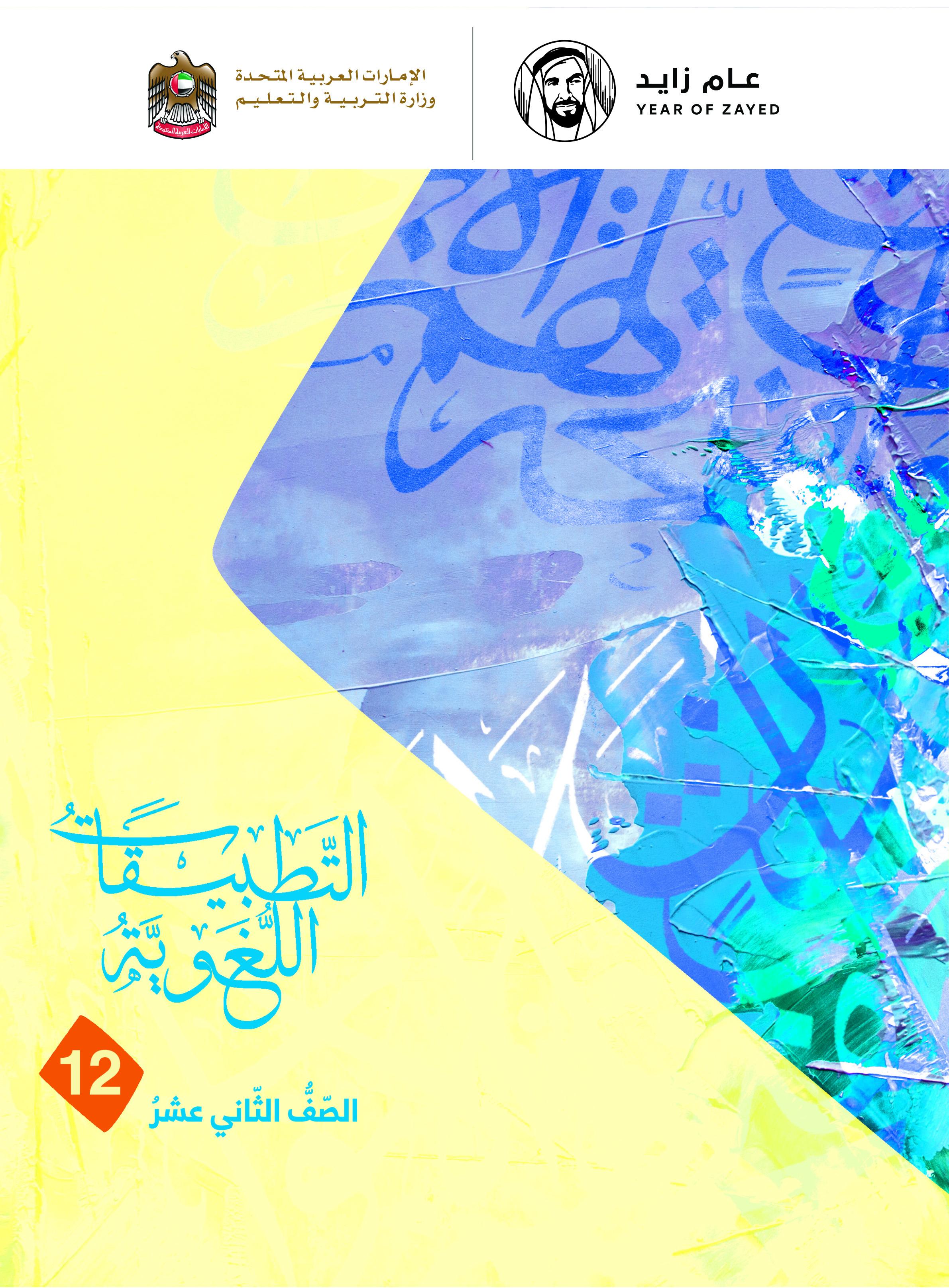 اللغة العربية الصف الثاني عشر - التطبيقات اللغوية