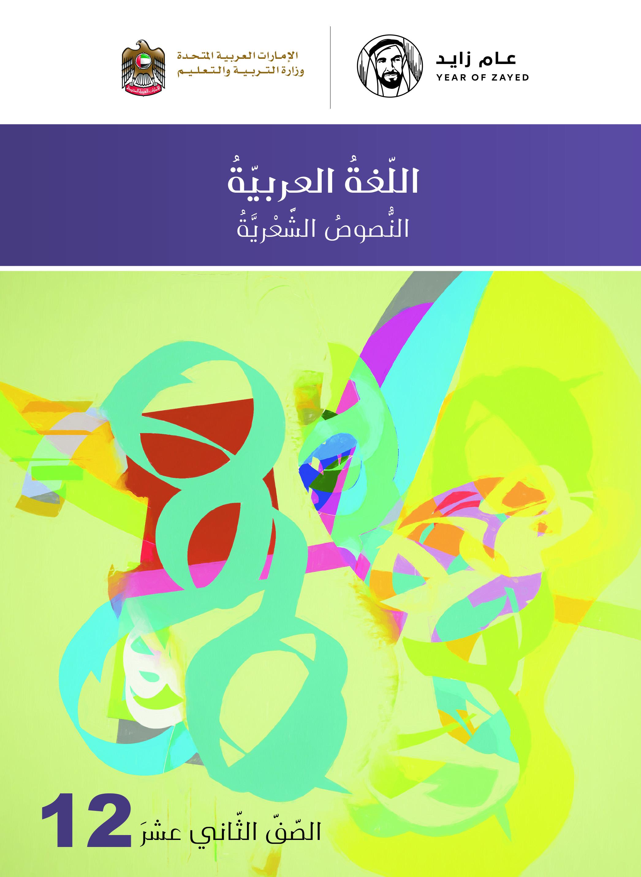 اللغة العربية الصف الثاني عشر - النصوص الشعرية