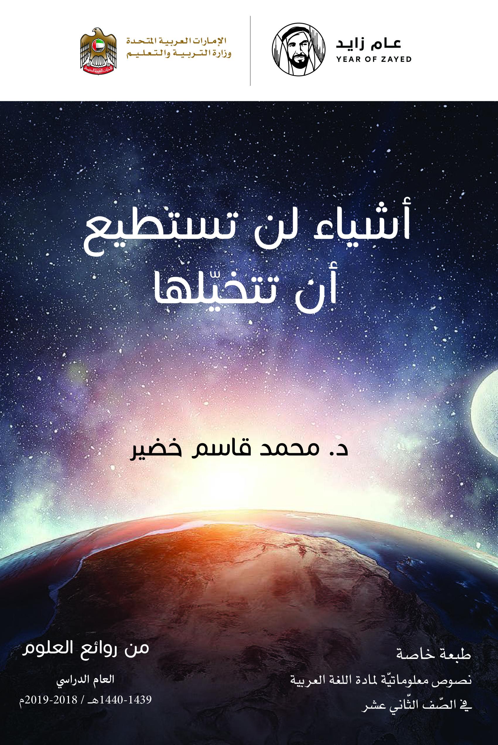 اللغة العربية - أشياء لن تستطيع أن تتخيلها - الصف الثاني عشر