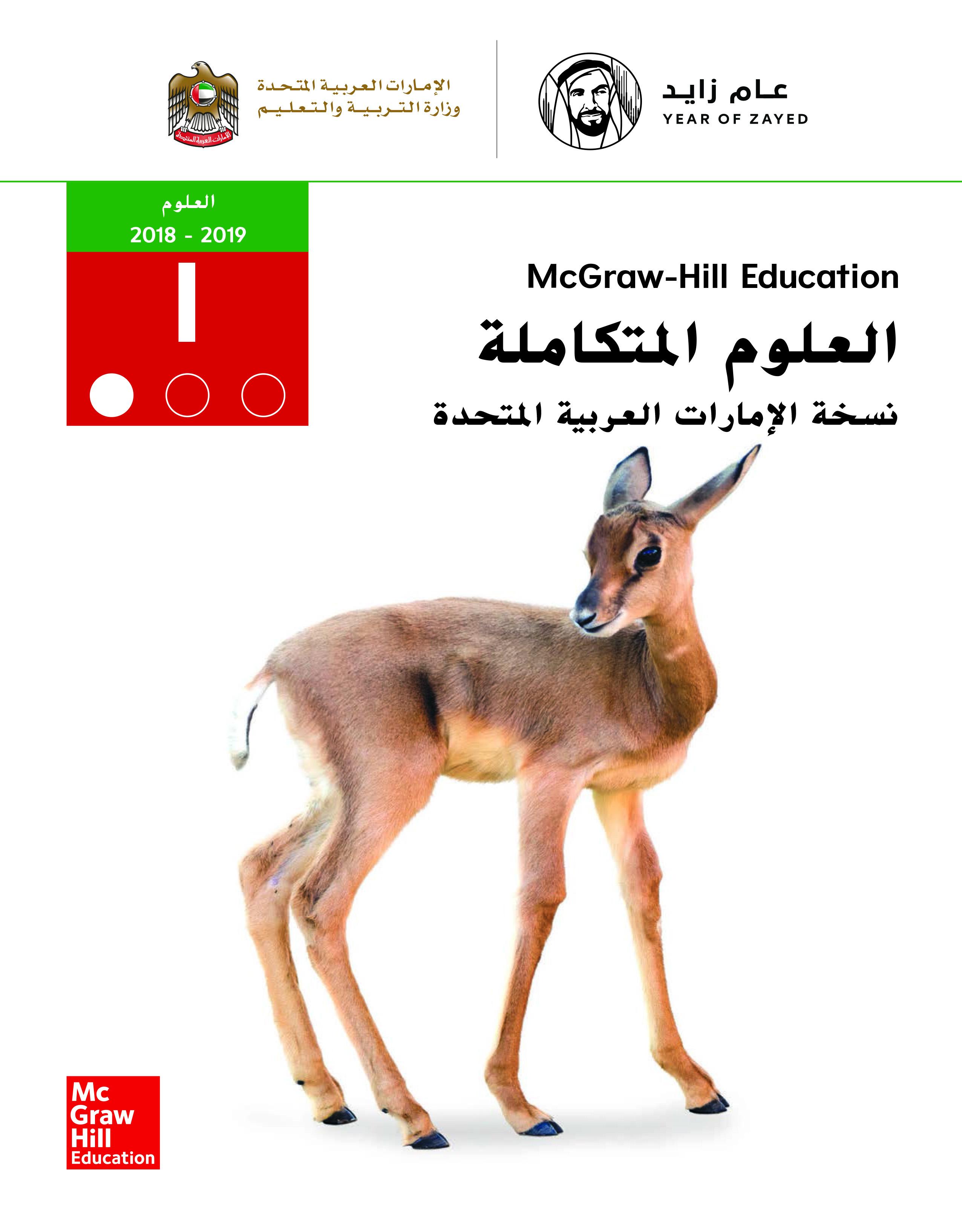 العلوم المتكاملة - كتاب الطالب - الصف الأول - الجزء الأول