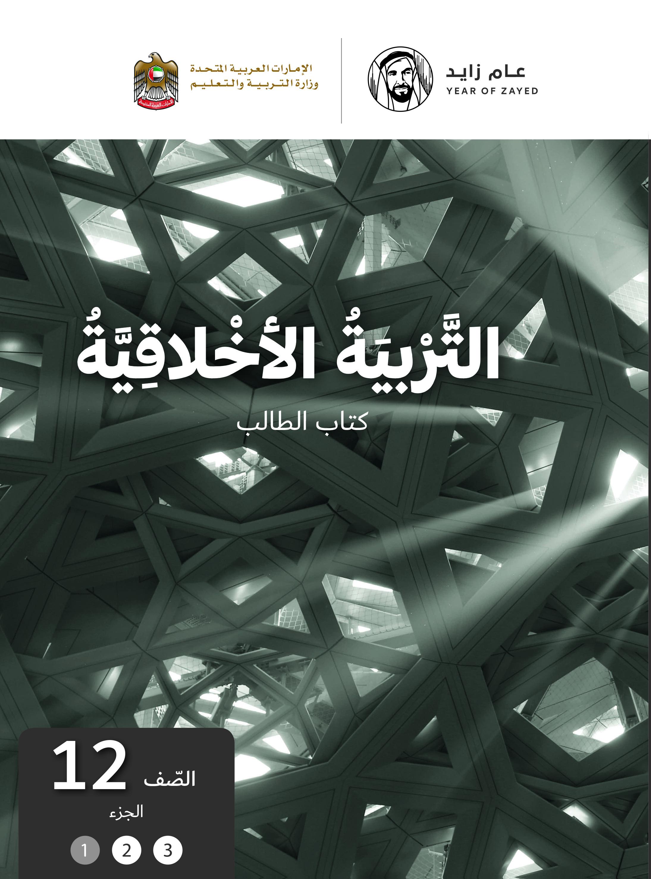 التربية الأخلاقية - كتاب الطالب - الصف الثاني  عشر - الجزء الأول