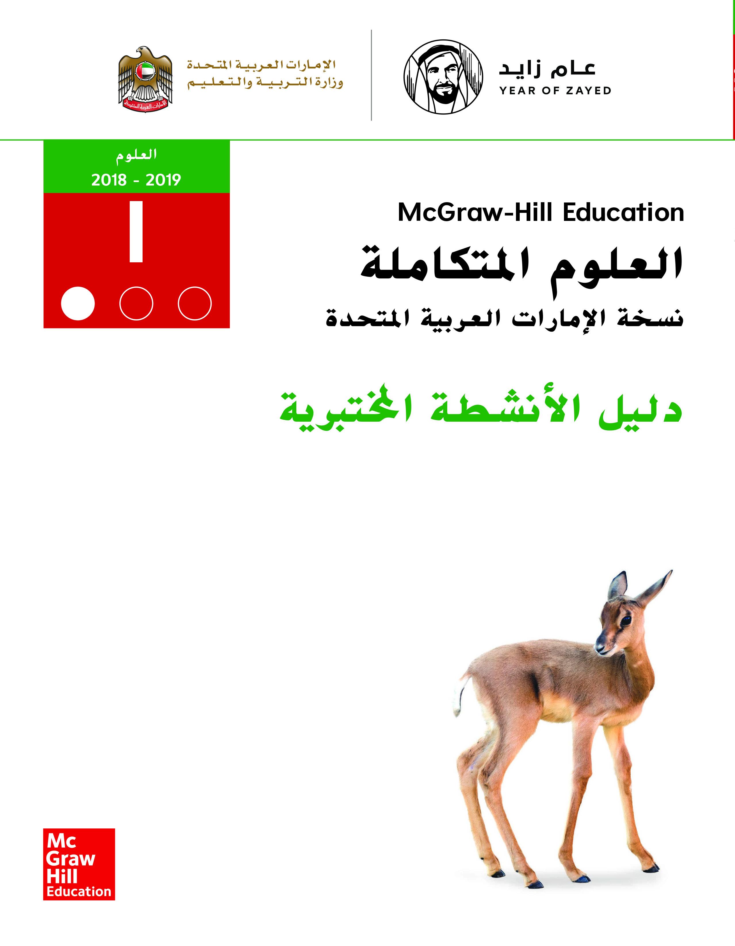 العلوم المتكاملة - دليل الأنشطة المختبرية - كتاب الطالب - الصف الأول - الجزء الأول