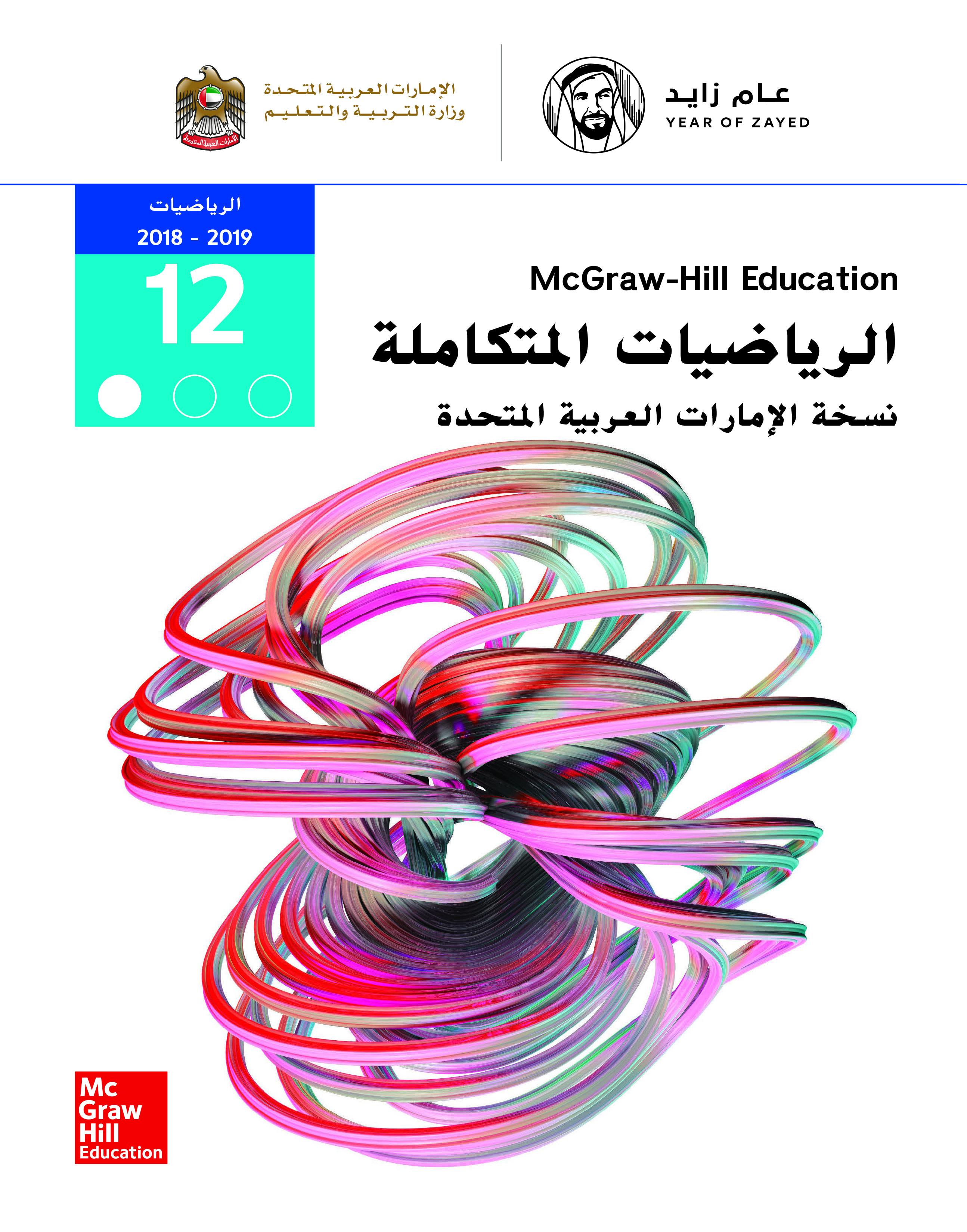 الرياضيات المتكاملة - كتاب الطالب - الصف الثاني عشر العام - الجزء الأول
