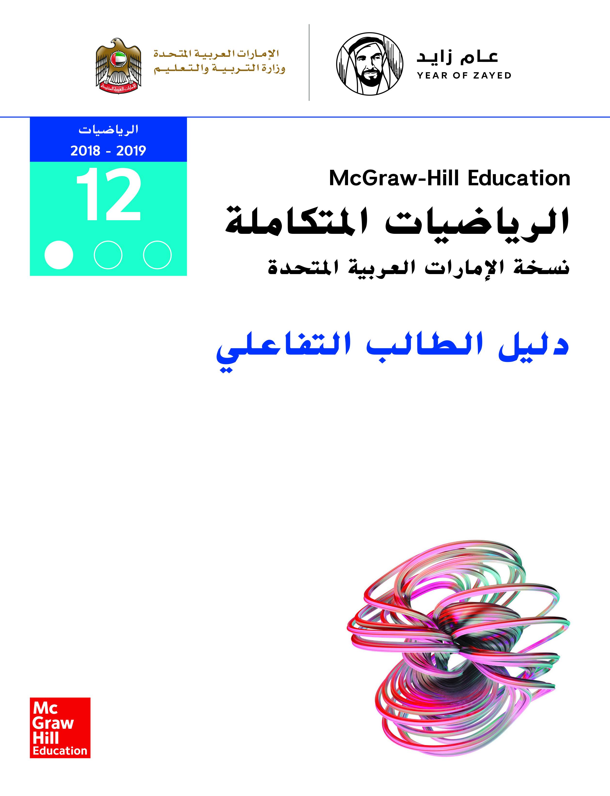الرياضيات المتكاملة - دليل الطالب التفاعلي -كتاب الطالب - الصف الثاني عشر العام - الجزء الأول