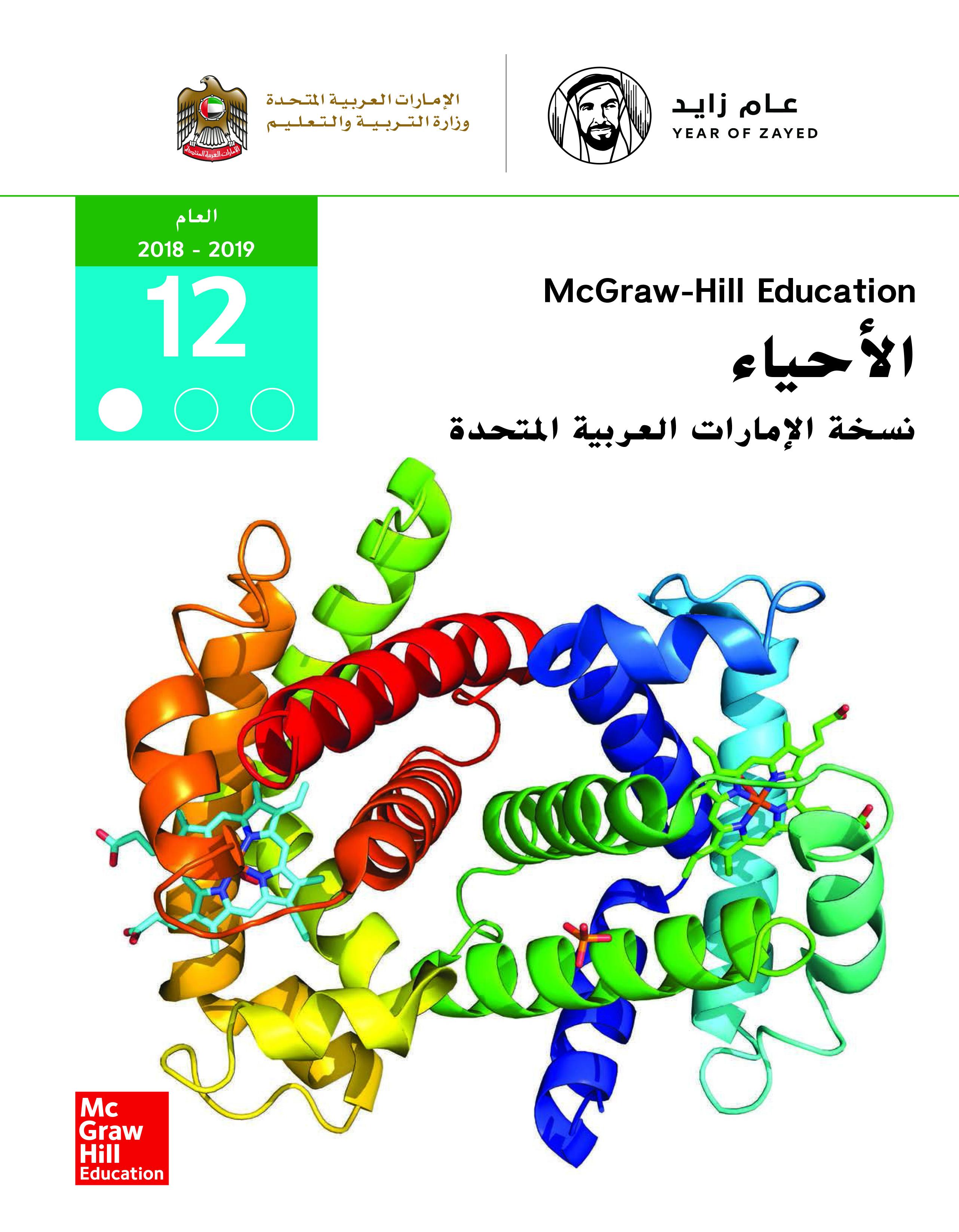علوم الحياة - كتاب الطالب -الصف الثاني عشر العام - الجزء الأول