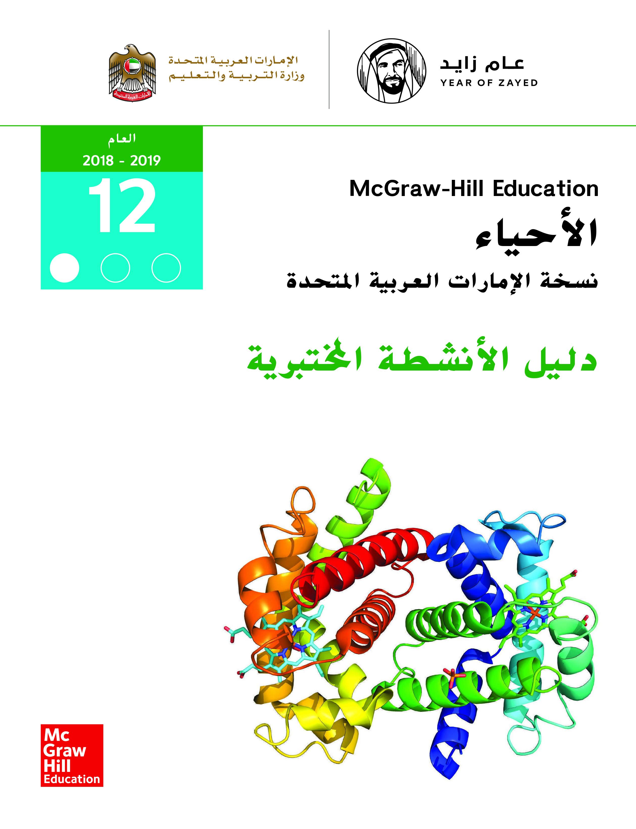 علوم الحياة- دليل الأنشطة المختبرية - كتاب الطالب - الصف الثاني عشر العام - الجزء الأول
