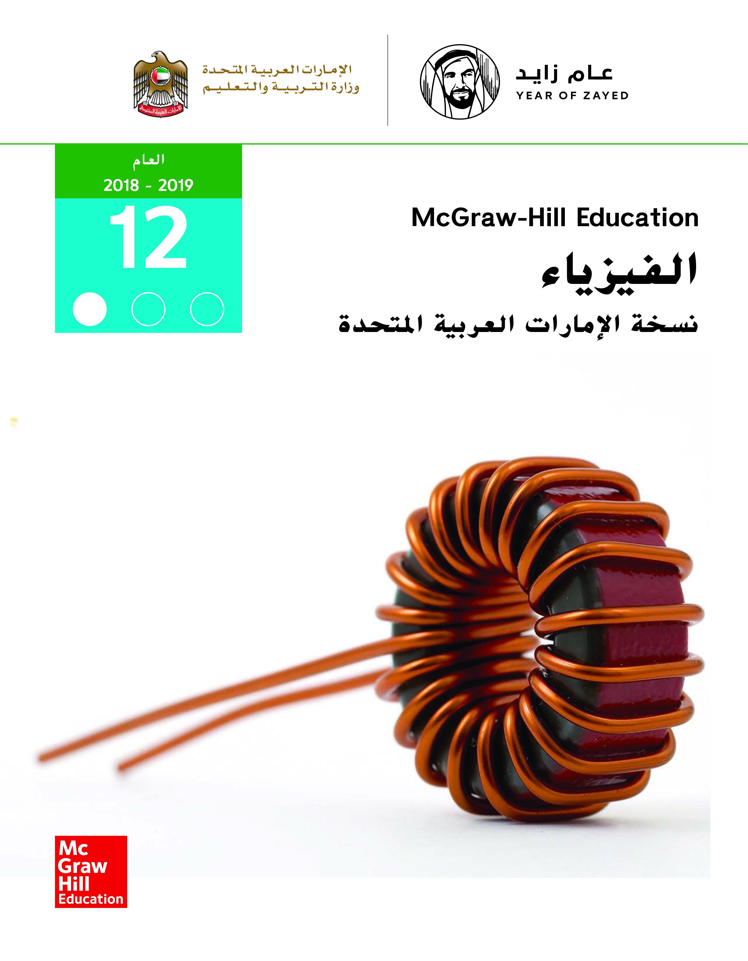 الفيزياء - كتاب الطالب - الصف الثاني عشر العام - الجزء الأول