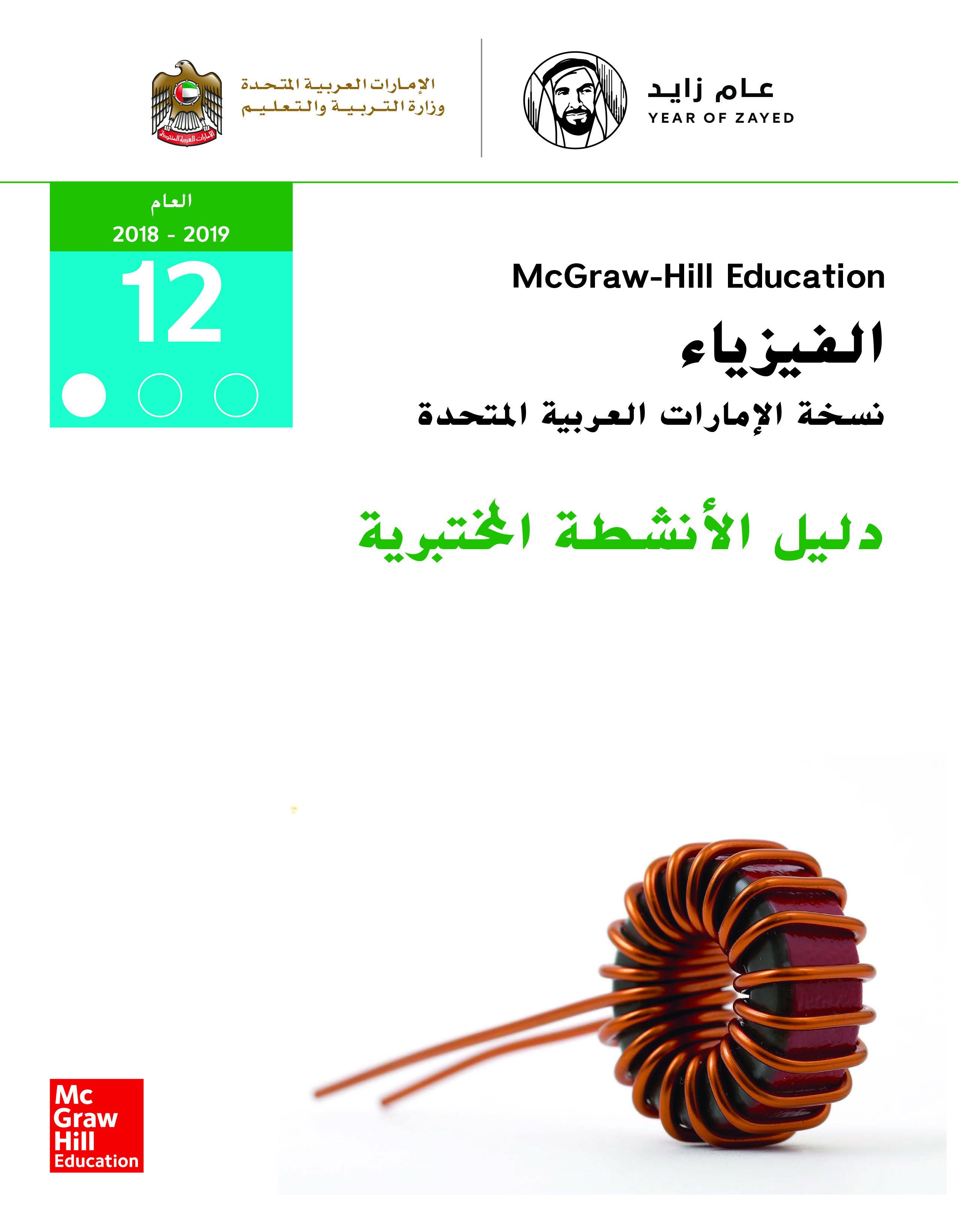 االفيزياء- دليل الأنشطة المختبرية - كتاب الطالب - الصف الثاني عشر العام - الجزء الأول