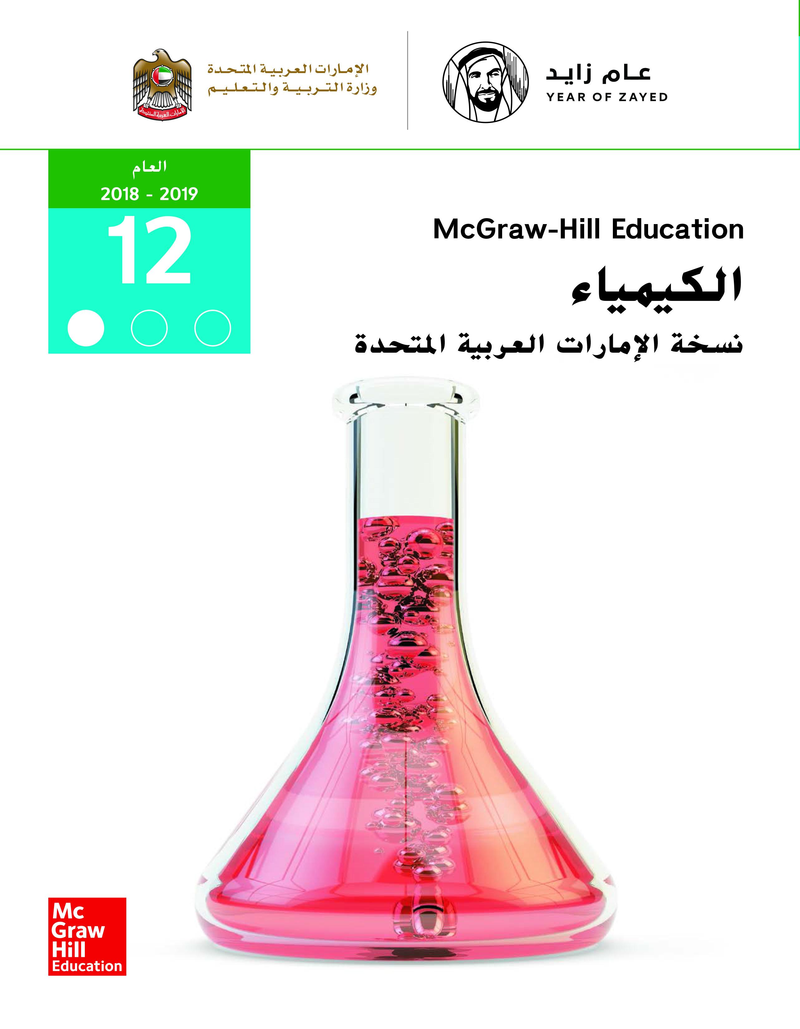الكيمياء - كتاب الطالب - الصف الثاني عشر العام  - الجزء الأول