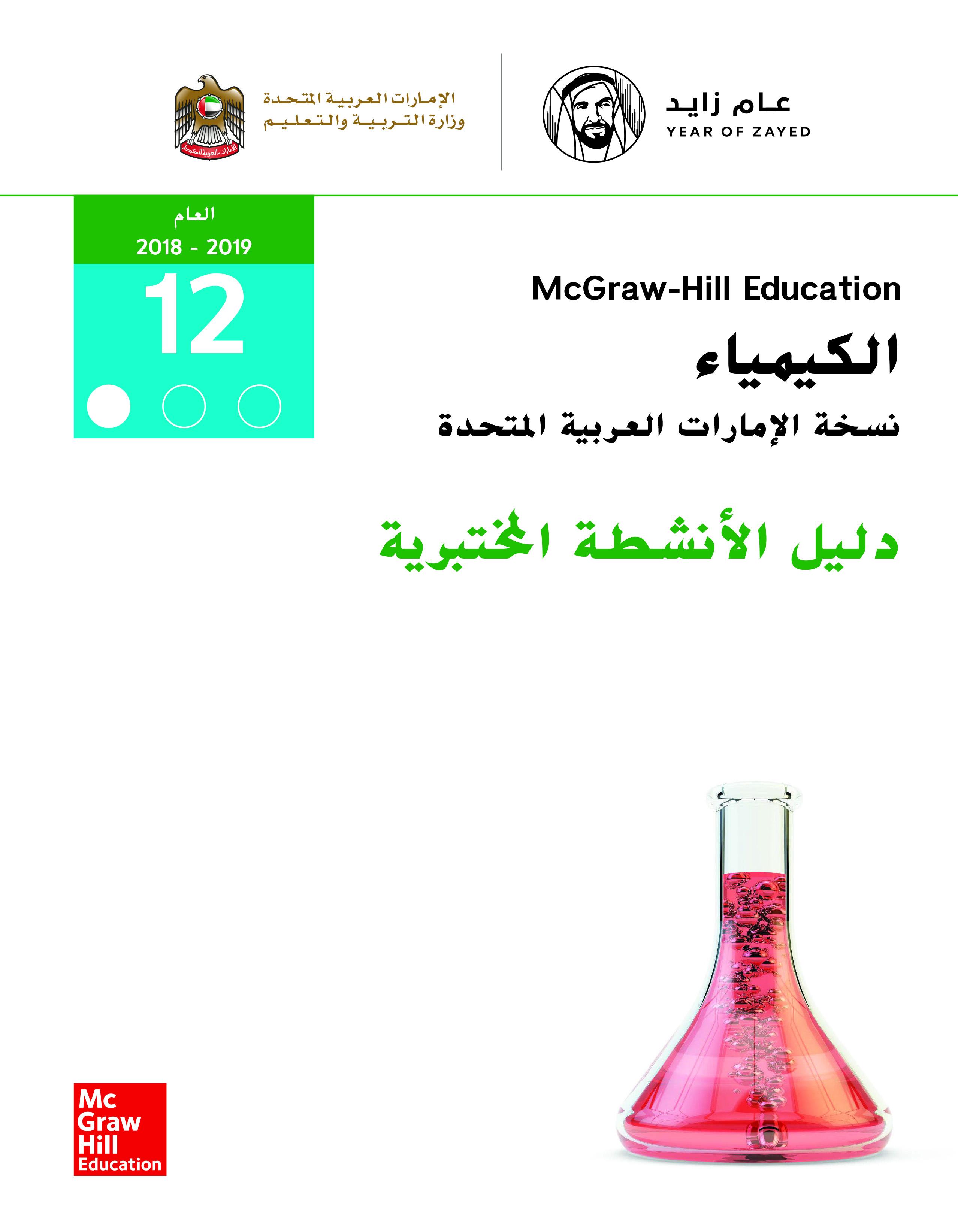 الكيمياء- دليل الأنشطة المختبرية - كتاب الطالب - الصف الثاني عشر العام  - الجزء الأول