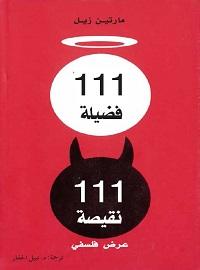 111 فضيلة 111 نقيصة