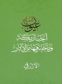 اخبار مكة وما جاء فيها من الآثار