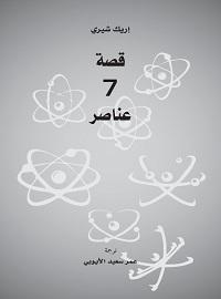 قصة 7 عناصر