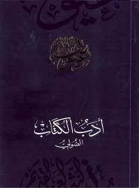 ادب الكتاب