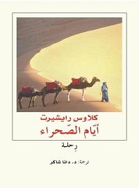 ايام الصحراء