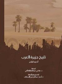 تاريخ جزيرة العرب