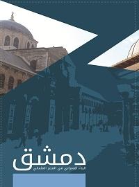 دمشق البناء العمراني في العصر العثماني