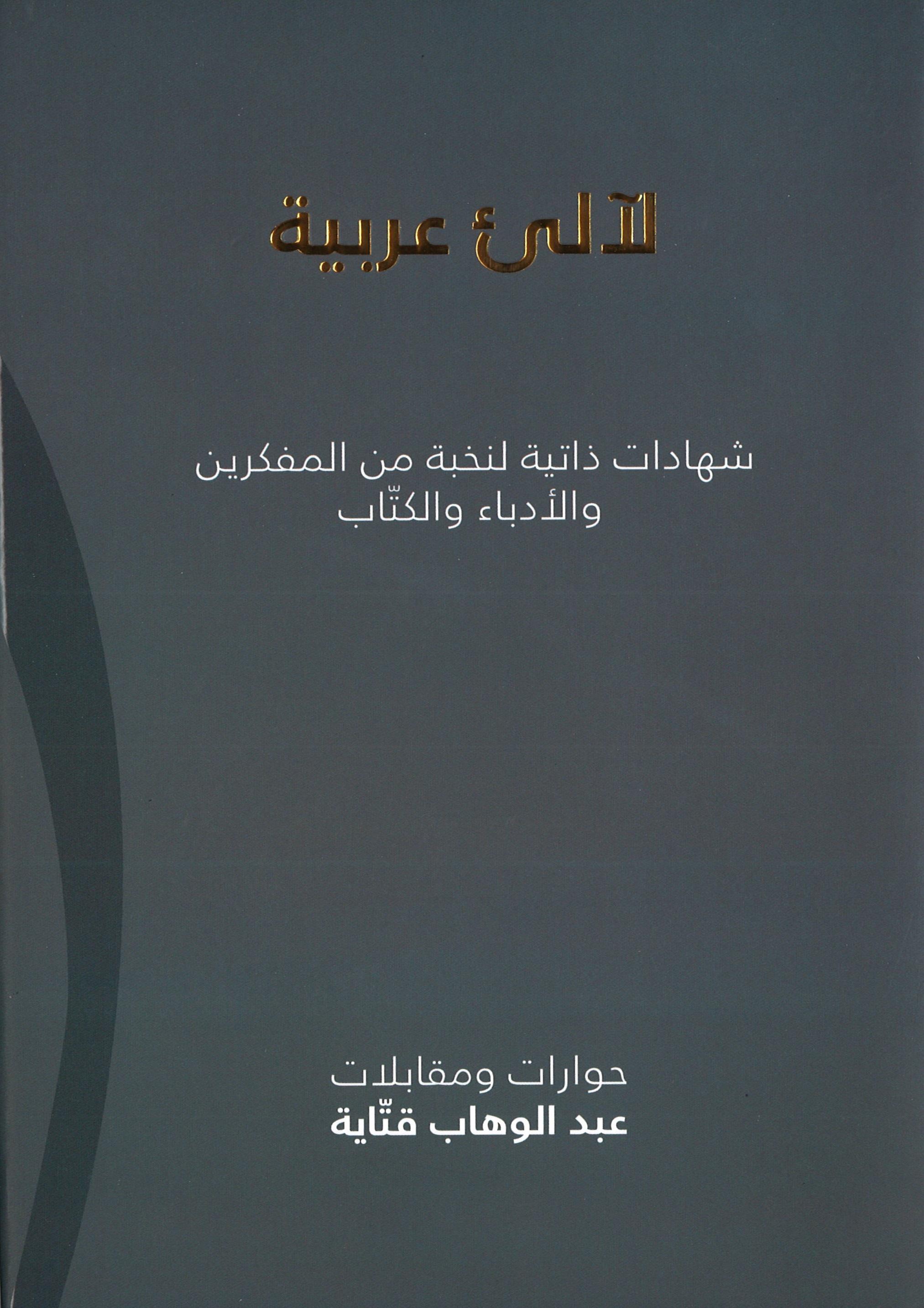 لآلئ عربية