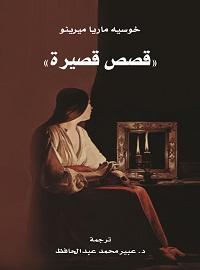قصص قصيرة