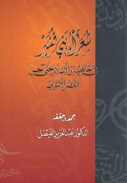 شعراء بني قشير في الجاهلية والإسلام حتى آخر العصر الأموي