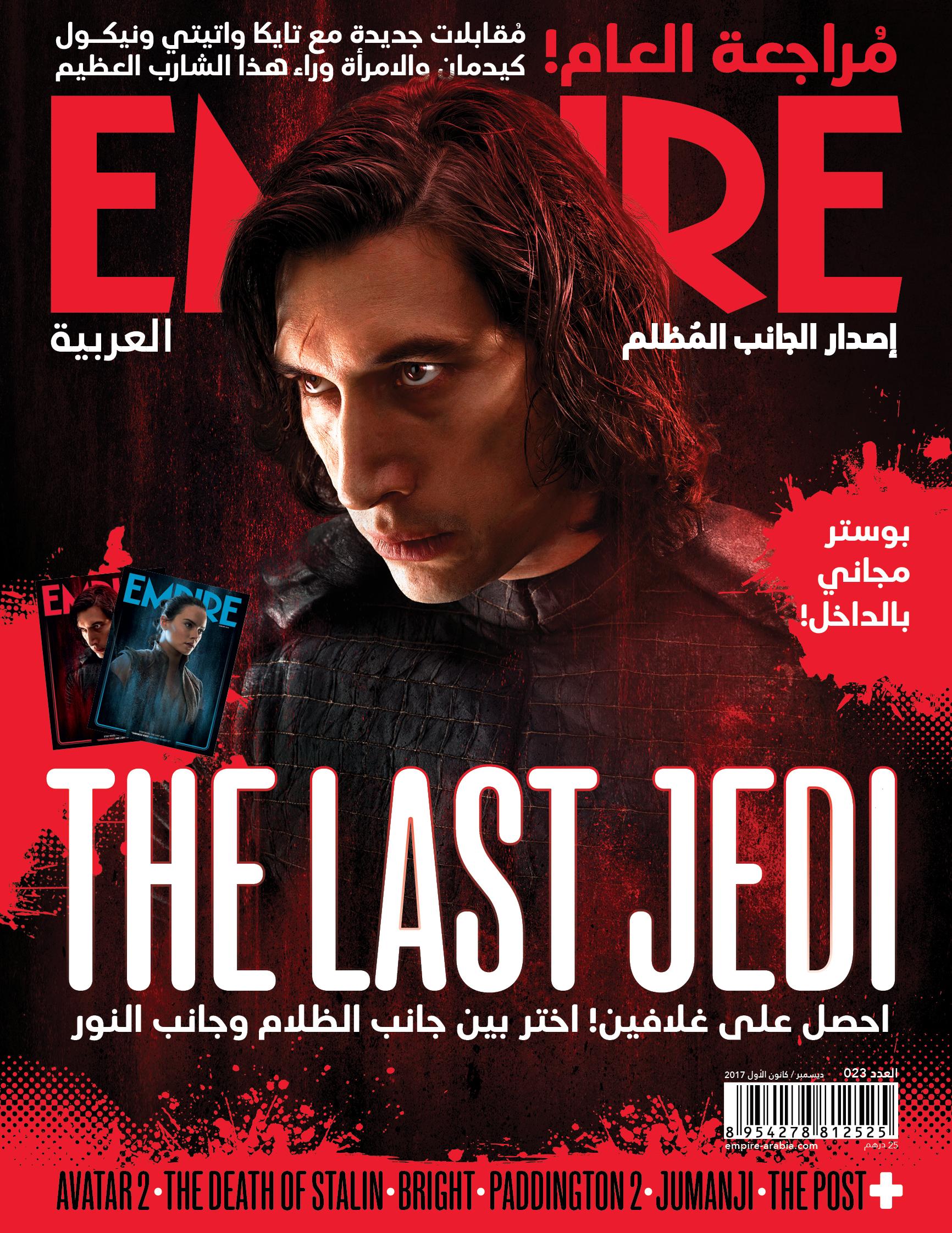 مجلة إمباير - العربية