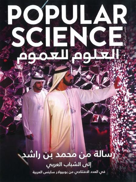 العلوم الشعبية